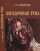 Презентация книги С. И. Вайнштейна «Загадочная Тува» (М., 2009)