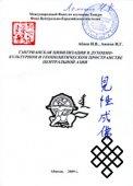 Тэнгрианская цивилизация в духовно-культурном и геополитическом пространстве Центральной Азии