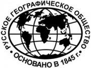 166 лет Русскому географическому обществу