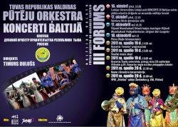 Тувинский духовой оркестр будет экспериментировать в Прибалтике