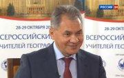 Сергей Шойгу: хотим вовлечь школьников в географию