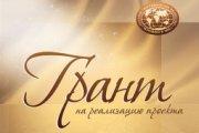 Гранты 2012 года Русского географического общества