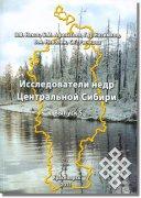 Исследователи недр Центральной Сибири (Красноярский край, Хакасия и Тува)