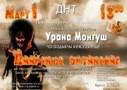 Урана Монгуш в спектакле «Дииреңде эртиневис»