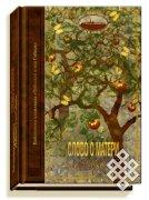 Стихи тувинских поэтов вышли в антологии сибирской поэзии «Слово о Матери»