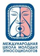 Анонс IV Международной школы молодых этносоциологов