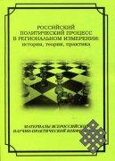 Изданы материалы политологической конференции в Барнауле 2012 года