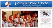 Год русского языка в Туве торжественно откроется 29 января