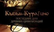 """В ЦДХ будет презентован фильм """"Кызыл-Курагино. Последние дни цивилизаций"""""""