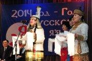 В Туве стартовал Год русского языка