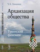 Монография Чимизы Ламажаа «Архаизация общества. Тувинский феномен» стала лауреатом Всероссийского конкурса на лучшую научную книгу 2013 г.