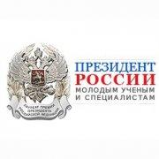 Конкурс на соискание премий Президента РФ в области науки и инноваций для молодых ученых за 2014 год