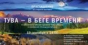 Во Всероссийском музее декоративно-прикладного и народного искусства откроется для посетителей выставка «Тува – в беге Времени»