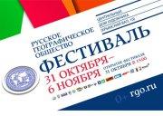 В ЦДХ впервые пройдет Фестиваль Русского географического общества