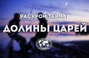 """Открылся прием заявок на участие в пятой археологической экспедиции """"Кызыл - Курагино"""""""