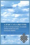 Якутские алгысы в свете фольклорных традиций тюрко-монгольских народов Сибири
