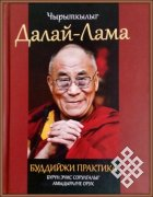 Вышел в свет перевод на тувинский язык книги Его Святейшества Далай-Ламы ХIV «Буддийская практика. Путь к жизни, полной смысла»