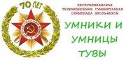 В республике стартует телевизионная олимпиада «Умники и умницы Тувы