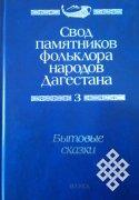 Новое в дагестанской фольклористике