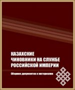 История казахского чиновничества по архивным документам