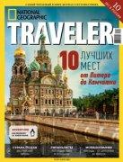 Журнал National Geographic Traveler включил Туву в «десятку» лучших мест для путешествий в России