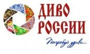 В финал конкурса «Диво России» прошли оба тувинских проекта