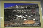 В Национальном музее Тувы открылась выставка к юбилею Саяно-Тувинской археологической экспедиции