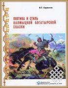 Поэтика и стиль калмыцкой богатырской сказки