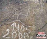 О петроглифах, о традициях