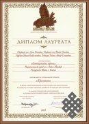 Проект Национального музея Тувы стал лауреатом Всероссийского историко-литературного конкурса «Александр Невский»