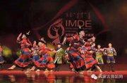 Ансамбль «Саяны» завоевал серебро и бронзу на IV Китайском конкурсе монгольского (этнического) танца в городе Хух-Хото