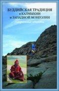 """Вышла в свет монография """"Буддийская традиция в Калмыкии и Западной Монголии : сакральные объекты"""""""