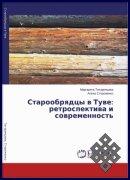 Вышел в свет сборник «Старообрядцы Тувы: ретроспектива и современность»