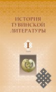 Пересмотр истории тувинской литературы