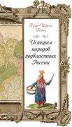 В Санкт-Петербурге вышел в свет перевод книги Пьера-Шарля Левека «История народов, подвластных России»