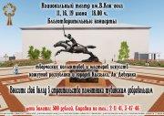 11 июня в Кызыле пройдет  благотворительный концерт «Монге тураскаал – Вечная память»