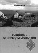 Тувинцы - оленеводы Монголии