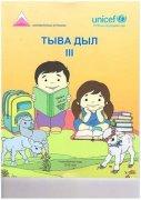 В Монголии вышел в свет учебник тувинского языка