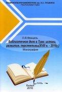 Два новых издания Национальной библиотеки Тувы в помощь краеведам