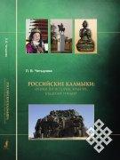 Вышла в свет монография Любови Четыровой «Российские калмыки: очерки по истории, культуре, буддизму и языку»