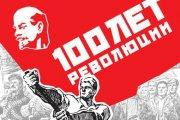"""Анонс круглого стола """"Октябрьская революция и Тува"""""""