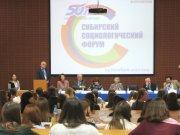 Тема неотрадиционализма на Сибирском социологическом форуме