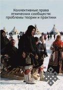 Вышел в свет сборник «Коллективные права этнических сообществ: проблемы теории и практики»