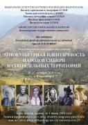 Анонс Международной научной конференции «Этнокультурная идентичность народов Сибири и сопредельных территорий»