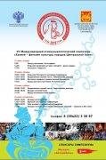 """В Туве состоится VII Международный этномузыкологический симпозиум """"Хоомей (горловое пение) - феномен культуры народов Центральной Азии"""""""