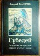 Вышла в свет книга В.А. Злыгостева о Субедее на тувинском языке