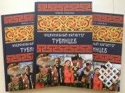 Вышла в свет монография Чимизы Ламажаа «Национальный характер тувинцев»