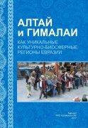 Калейдоскоп социокультурных ландшафтов России и Индии в контексте многопо-лярности мира