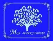 В Туве объявлен республиканский конкурс генеалогических исследований «Моя родословная»