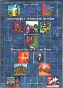 Вышла в свет «Дискография тувинской музыки» Мортена Абилдснеса
